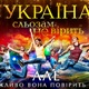 Украина слезам не верит