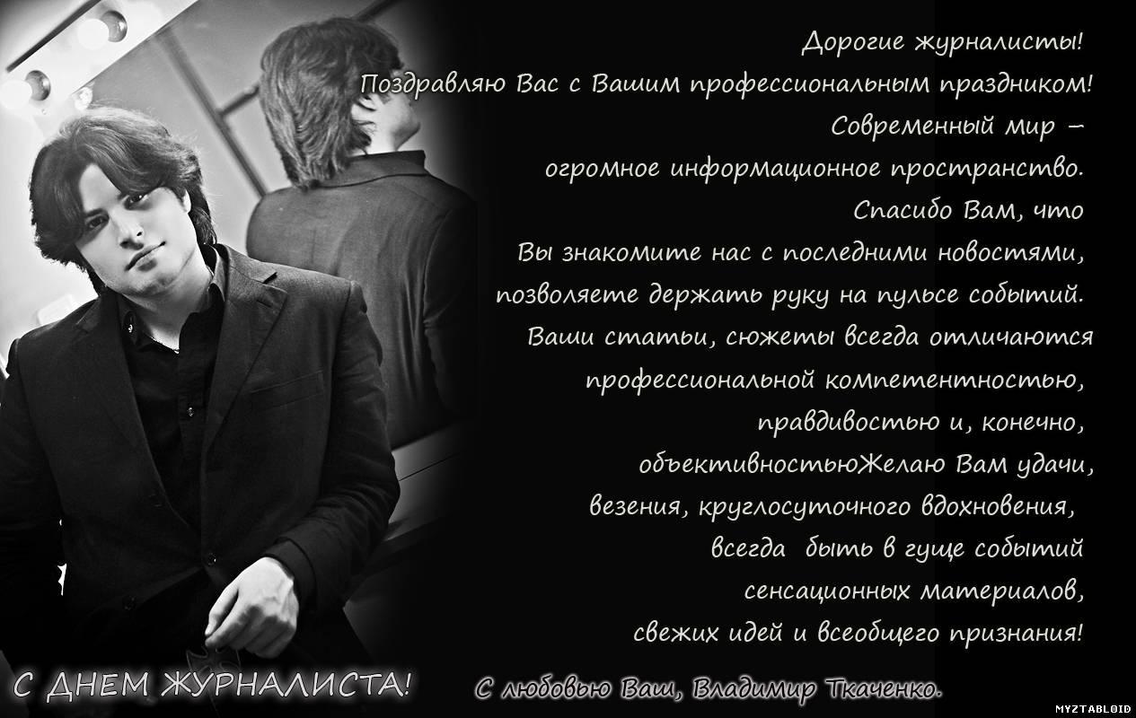 Певец Владимир Ткаченко поздравляет